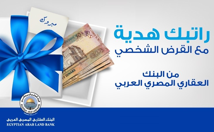 "Egyptian Arab Land Bank launches the personal loan campaign ""Your Income as a gift"""