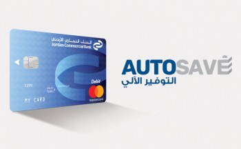 Jordan Commercial Bank Launches Automatic Saving Servic (AutoSave)